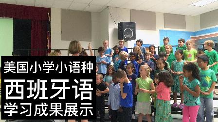 美国小学一年级小朋友小语种(西班牙语)学习成果展演 26