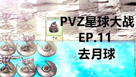 【吴叔解说】去月球:植物大战僵尸 星球大战版EP11.mp4