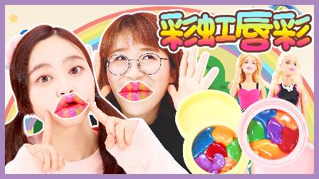 小伶玩具 超人气芭比娃娃 特辑 13 芭比的彩虹唇彩!美妆达人DIY来咯! 芭比的彩虹唇彩!