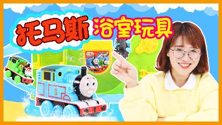 会变色的托马斯冰山火车浴室玩具
