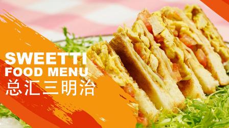 总汇三明治 91