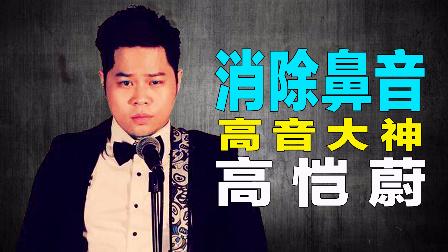 学唱歌时的消除鼻音【老师来挑战Ep.5】- 猿系歌手高恺蔚