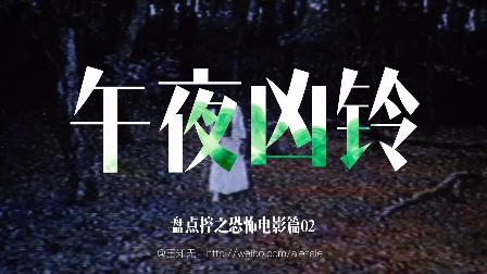 【盘点控】恐怖电影篇02:午夜凶铃