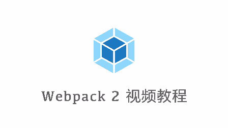 Webpack2 视频教程 #001 - Webpack 简介