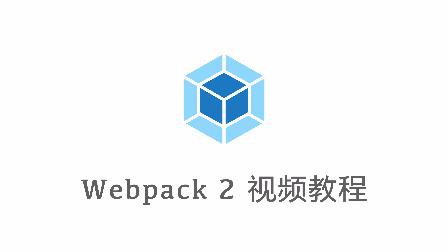 Webpack2 视频教程 #003 - Webpack 项目初始化