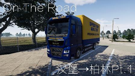 『干部来袭』On The Road 汉堡→柏林 Part1 MAN TGX 18.360 Euro6 在路上