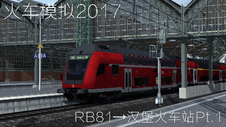 『干部来袭』火车模拟2017 德铁区域慢车RB81 吕贝克→汉堡 Part1