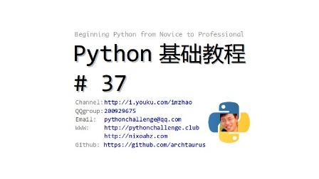 #37 Python基础教程 第14章 网络编程 1