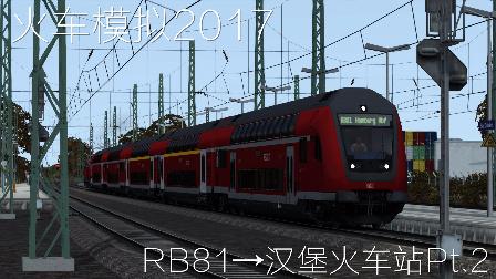 『干部来袭』火车模拟2017 德铁区域慢车RB81 吕贝克→汉堡 Part2