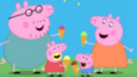 小猪佩奇吃冰淇淋 粉红猪小妹酷暑难当亲子游戏.mp4