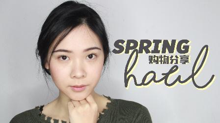 春季购物分享 Spring Haul [ft.Artis TATCHA Glossier]   MissLinZou