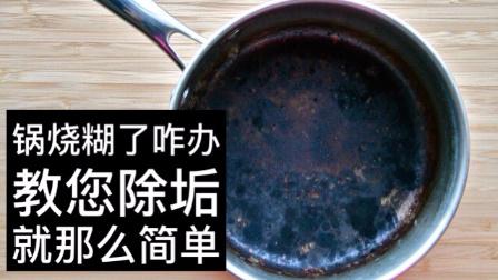 教您轻松清洗烧糊的锅(含原理解析) 28