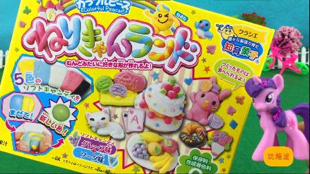 【玩趣屋食玩系列视频第一季】小马宝莉公主玩日本食玩橡皮糖