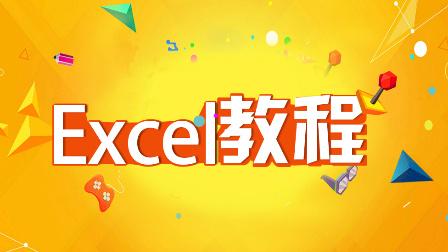 excel2013表格教学视频高清分享:Excel使用技巧大全视频教程案例