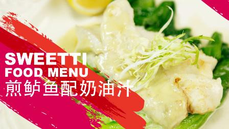 煎鲈鱼配奶油汁 77