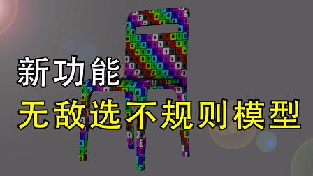 Maya2017:【新功能】无敌选择不规则模型展UV利器.mp4