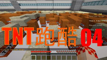 【小桃子】minecraft我的世界hypixel服务器小游戏 TNT跑酷04.mov