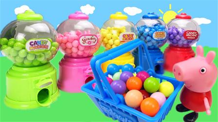 小猪佩奇超市购买糖果彩色糖果机 98