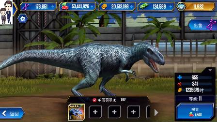 侏罗纪世界游戏第319期:华丽羽暴龙和双形齿兽★恐龙公园