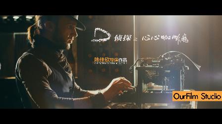 《D侦探之心心咖啡厅》(超清版) .m4v