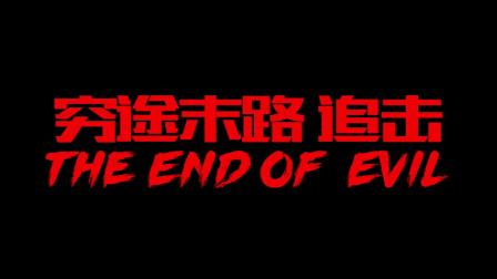 国内首部第一人称电影《穷途末路 追击》预告