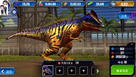 侏罗纪世界游戏第320期:达尔文翼龙、凤凰玛君龙和迷齿中棘龙★恐龙公园.mp4