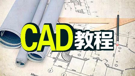 cad建筑电气视频教程 钢结构cad视频教程 CAD教程视频:利用相对坐标和极坐标绘图最终