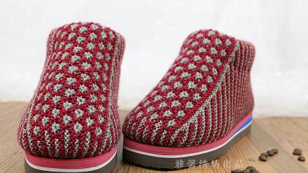 雅馨绣坊棉鞋编织视频第16集:中间太阳花棉鞋的织法新版.mp4各种编法