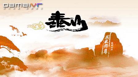 五岳之首 VR带你看泰山