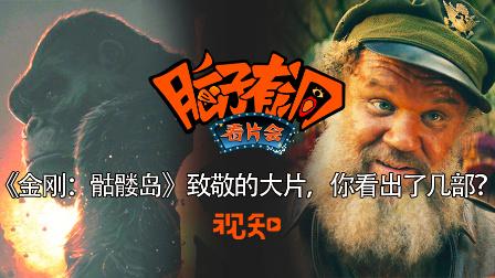 《金刚:骷髅岛》致敬的大片,你看出了几部?