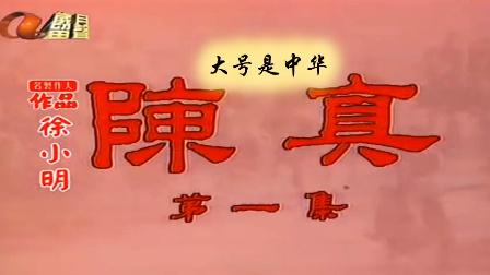 【大号是中华】 电视剧《陈真》主题曲 1982年版.mkv