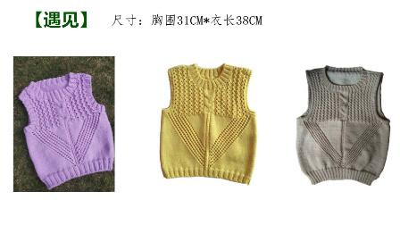 【昭茹茹悦线馆】第42集【遇见】从下往上织儿童圆领背心编织款式