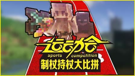【我的世界&MineCraft】我的模组EP60 - 千奇百怪的神奇村口村法杖!