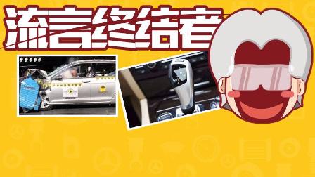 开两厢车容易死 这些汽车谣言可害惨中国人了-30秒懂车