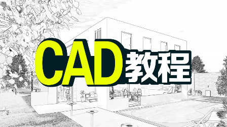 我要自学cad视频教程 2007cad视频 CAD教程视频第三节UCS坐标系的变换