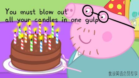 ❤会员专享❤和动画学英语 小猪佩奇28 猪爸爸的巧克力生日蛋糕.mp4