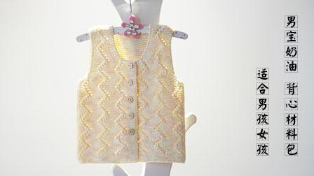 奶油男孩女孩背心开衫第二集:左前片织法1.mp4用毛线钩织