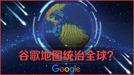 【我的世界&MineCraft】我的模组EP61- 谷歌地球統治全球?