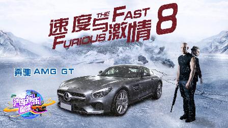 速8车型大盘点之奔驰AMG GT