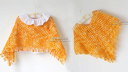 甜橙女童斗篷零基础钩针视频.mp4毛线的织法视频全集
