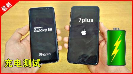 「果粉堂」三星S8 plus对比苹果7P 充电速度居然快怎么多