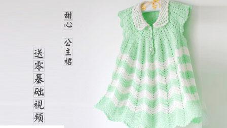 甜心公主裙第一集:裙身上片的钩法1.mp4编织大全
