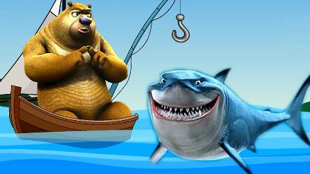 熊出没熊大熊二钓鱼游戏 恐龙世界海底总动员大鲨鱼