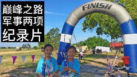 2017儿童军事两项比赛 冠亚军之路 32