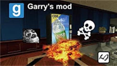 【阿飘日常】Gmod 如何打爆,躲在饮料机里面的怪东西!part 2