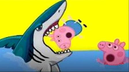 小猪佩奇遇大鲨鱼!粉红猪小妹小巴林吓坏了