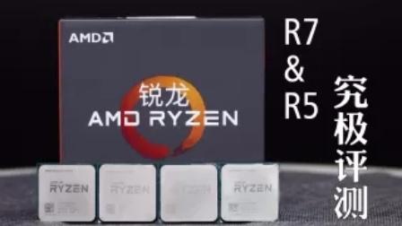 【极客湾】平价神器?AMD Ryzen 5&7处理器究极评测