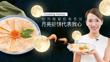 泰式月亮虾饼 141