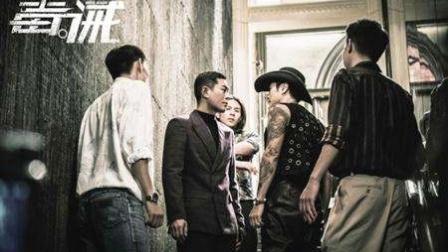 【天天影报】古天乐 刘青云 张晋 林家栋演绎香港真实《毒。诫》