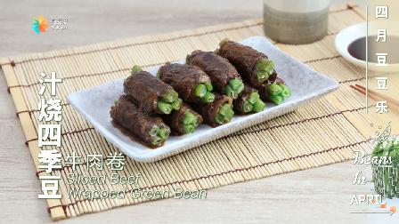 汁烧四季豆牛肉卷 145